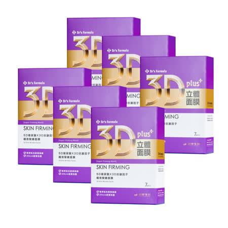 《台塑生醫》Dr's Formula 3D立體極效緊緻面膜(7片/盒)*6盒入