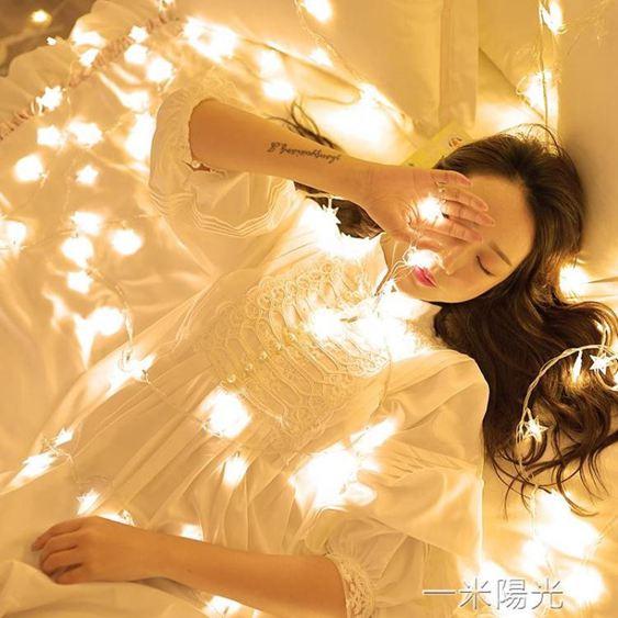 網紅ins少女心宿舍裝飾表白房間臥室浪漫驚喜布置小彩燈串星星燈 一米陽光