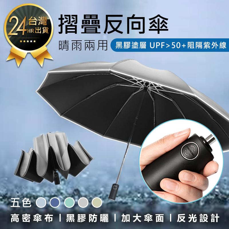 黑膠自動摺疊反向傘自動傘 摺疊傘 太陽傘 遮陽傘 抗uv傘 反折傘 反光傘 晴雨傘