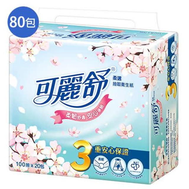 【可麗舒】 柔選抽取衛生紙100抽x80包(箱) 【LINE 官方嚴選】