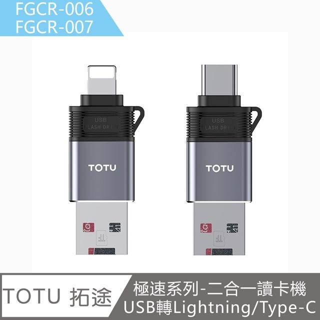 TOTU 拓途|極速系列-二合一讀卡機(USB轉Lightning/Type-C)FGCR