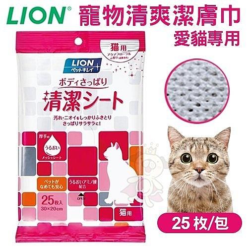 『寵喵樂旗艦店』日本LION獅王-寵物清爽潔膚巾 敏感肌適用 愛貓專用LI00497