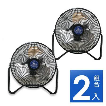 華冠 《2入超值組》MIT台灣製造 10吋鋁葉工業桌扇/強風電風扇 FT-1009x2