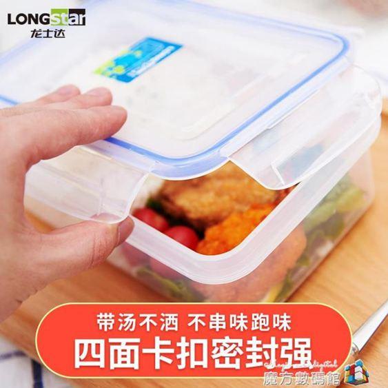 食品保鮮盒微波爐專用加熱上班族帶飯的飯盒冰箱密封塑料蓋碗水果