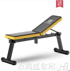 啞鈴凳可折疊家用仰臥起坐健身器材健身椅子多功能飛鳥平板臥推凳