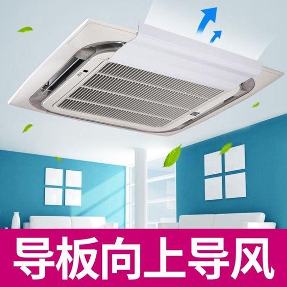 空調導風板中央吸頂機導風板天花機擋板冷氣導風罩防直吹擋冷風