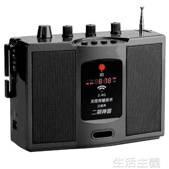 擴音器圣韻二胡v306無線擴音器2.4g二胡神器樂器專用大功率大喇叭便攜式