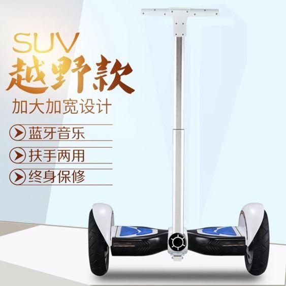 雙輪兒童10寸兩輪智慧成人體感平衡車DF科技