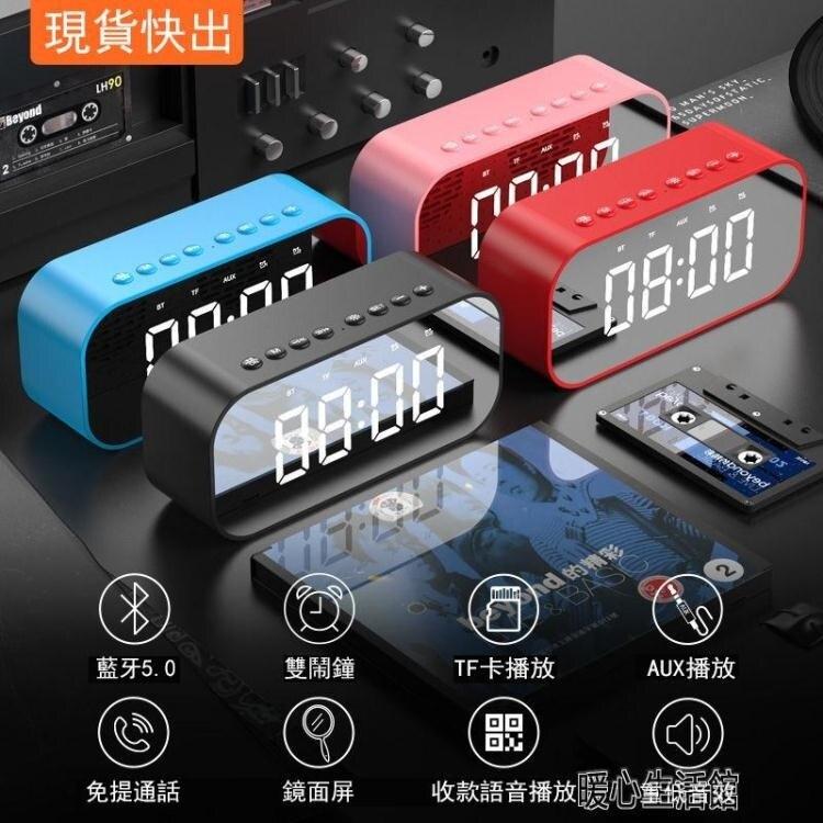 現貨快出 5.0藍芽喇叭 鏡面藍芽鬧鐘音箱 藍芽鬧鐘音響 藍芽音響 藍芽音箱 藍牙喇叭
