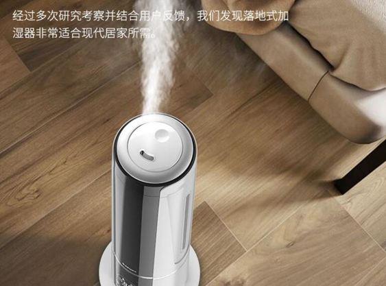 美菱落地式加濕器家用靜音臥室孕婦嬰兒空氣凈化大容量恒濕器香薰