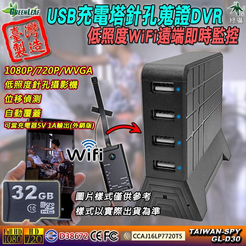 usb充電塔 wifi遠端即時監控 低照度針孔攝影機fhd1080p 台灣製造 gl-d30 32g