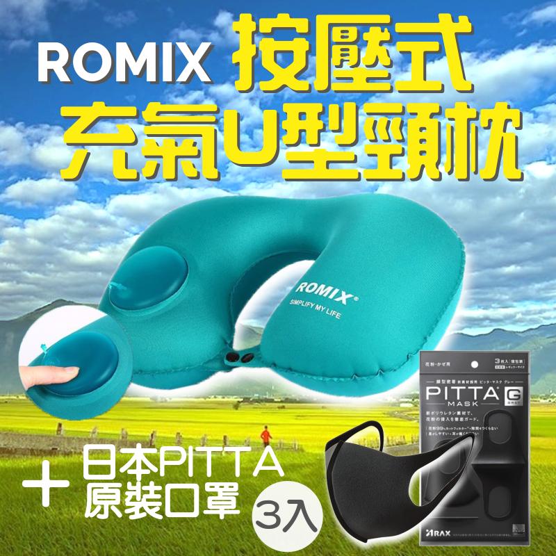 戶外旅遊必備romix 便攜式 充氣u型枕 頸枕+3d立體防塵口罩 可水洗