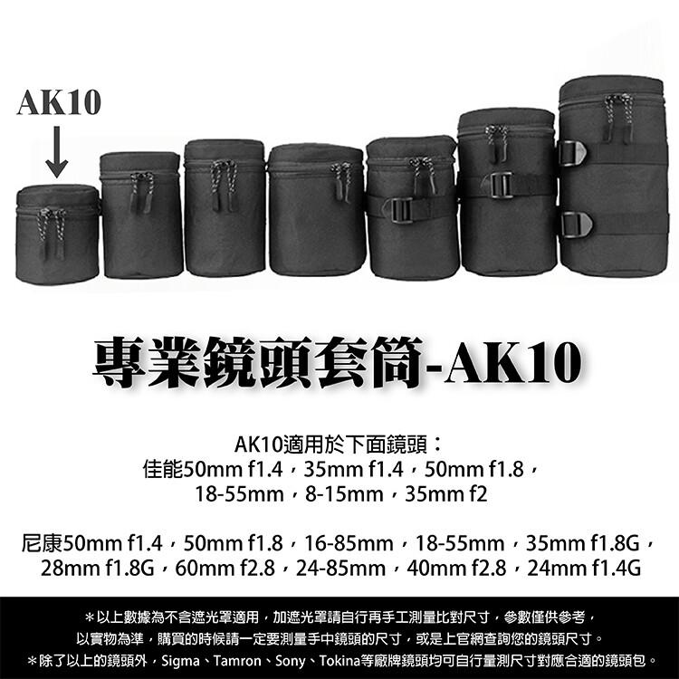 專業鏡頭 套筒ak10 鏡頭套 鏡頭袋