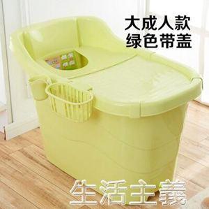 浴桶加厚塑料成人浴桶超大號兒童家用洗澡桶大人沐浴缸浴盆泡澡桶折疊