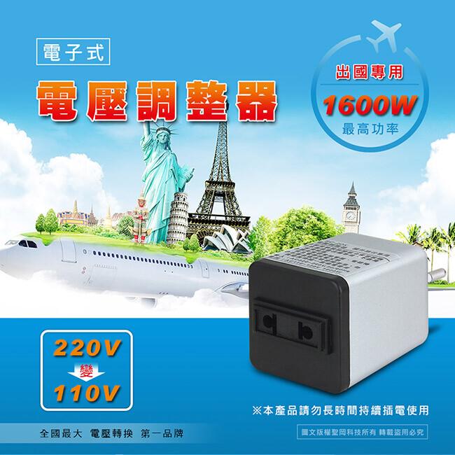 dr.av聖岡科技sc-20k 220v變110v電子式電壓調整器/1600w(台灣電器國外用)