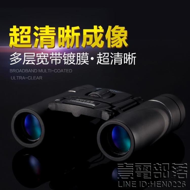 免運 千里鷹高清雙筒望遠鏡 高倍高清微光夜視演唱會迷你袖珍望眼鏡