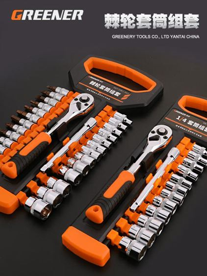家用扳手棘輪套筒扳手套裝萬能扳手多功能外六角快速扳手套管汽修工具套裝