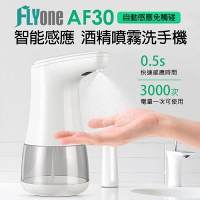 FLYone AF30 紅外線智能感應 噴霧洗手機(360ml)