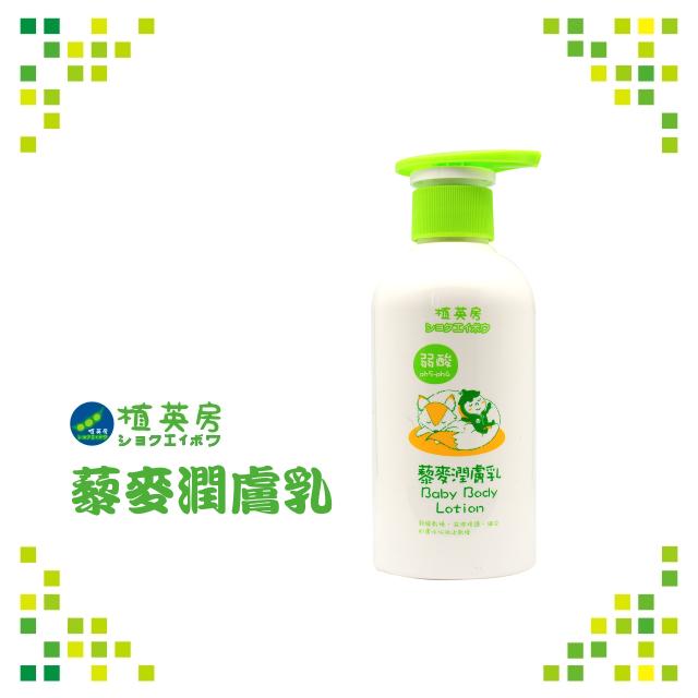 植英房藜麥潤膚乳200GM(瓶)