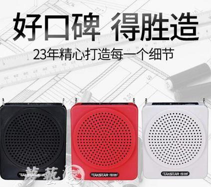 擴音器無線耳麥便攜式戶外講課大功率喇叭話筒上課寶教學用德勝播放機