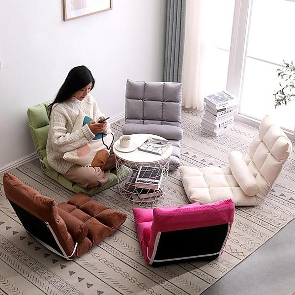 和室椅懶人沙發榻榻米床上靠背椅子女生可愛臥室單人飄窗小沙發折疊椅子 【母親節禮物】