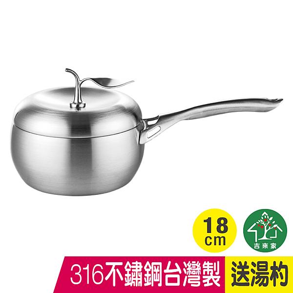 [送湯杓] 316不鏽鋼專利蘋果單柄湯鍋 18cm 台灣製 電磁爐IH爐可用 【蘋果樹鍋】