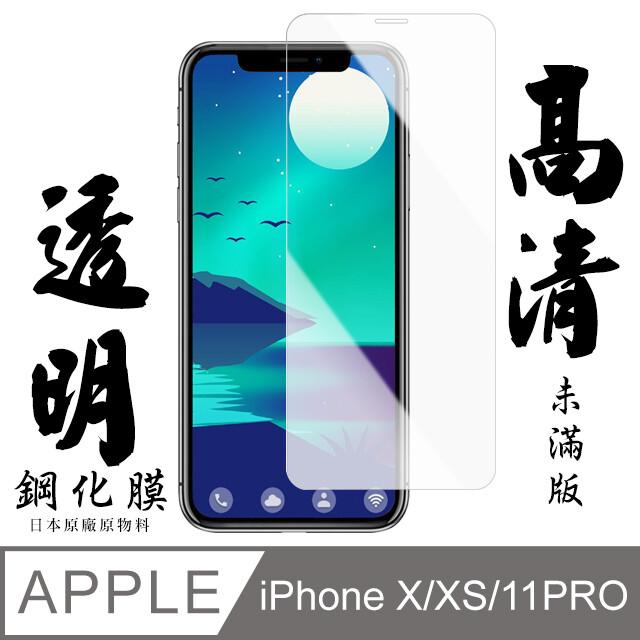 [agc] iphone x/11 pro 保護貼 日本最大玻璃廠agc材質 9h 9d