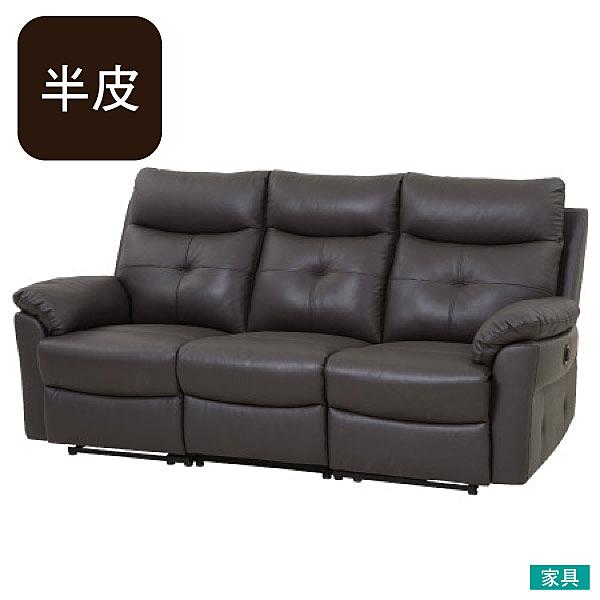 ◎半皮3人用電動可躺式沙發 MEGA DBR NITORI宜得利家居
