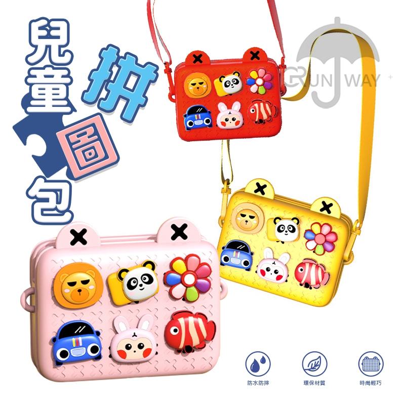 bluemo 兒童 拼圖 包包 柔軟 矽膠 兒童相機包 益智 玩具 環保 輕巧抗污 防水 防撞 斜背包 相機包