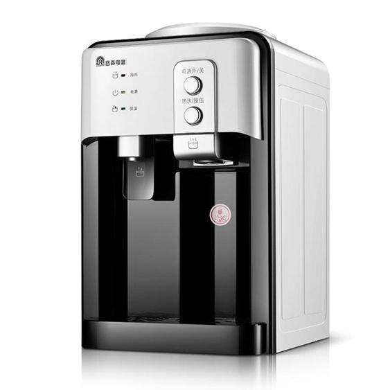 飲水機容聲冰熱臺式制冷熱迷你小型節能家用宿舍冰溫熱開水機