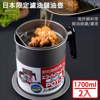【挪威森林】大容量濾渣濾油壺-日本限定304不鏽鋼濾網款(2入)