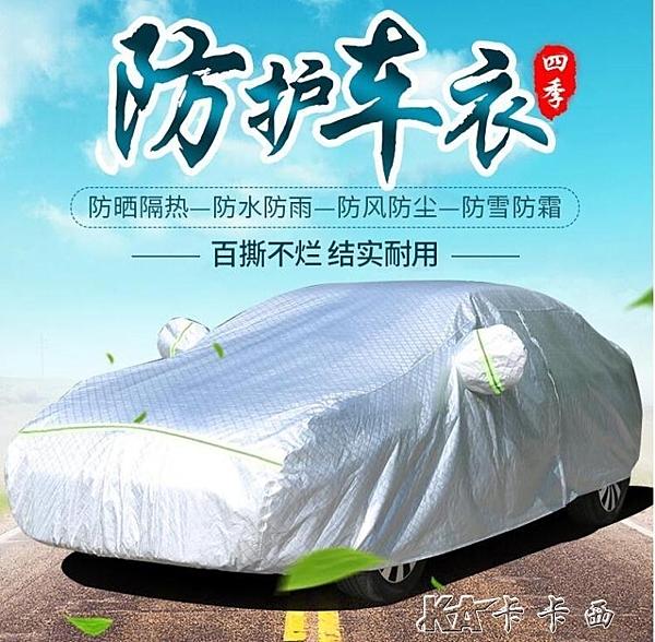 專用車衣加厚防曬防雨防雪車罩四季防護外套汽車保護套子罩 卡卡次