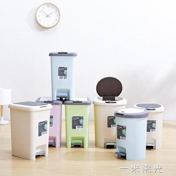 腳踩垃圾桶家用客廳臥室可愛有蓋廚房帶蓋衛生間廁所腳踏式拉圾桶 WD 一米陽光