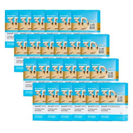 《台塑生醫》Dr's Formula 3D立體極度水感面膜(7片/盒)*24盒入