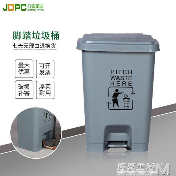塑料腳踏戶外垃圾桶大號室內家用垃圾筒帶蓋腳踩商用20L30L垃圾箱