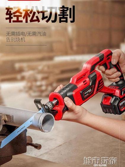 電鋸普朗德20V充電式鋰電往復鋸馬刀鋸家用小型迷你電鋸戶外手提伐木