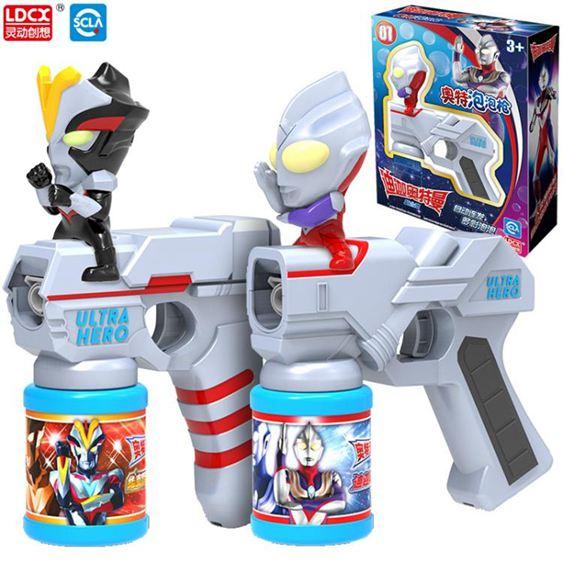 泡泡機靈動創想奧特曼網紅吹泡泡機自動兒童電動抖音同款泡泡槍男孩玩具