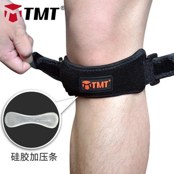 運動護具髕骨帶護膝蓋專業半月板損傷籃球登山羽毛球跑步健身