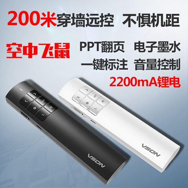 PPT翻頁筆空中飛鼠可充電多媒體教學課件遙控筆電子筆演示器筆多功能講課筆播放筆