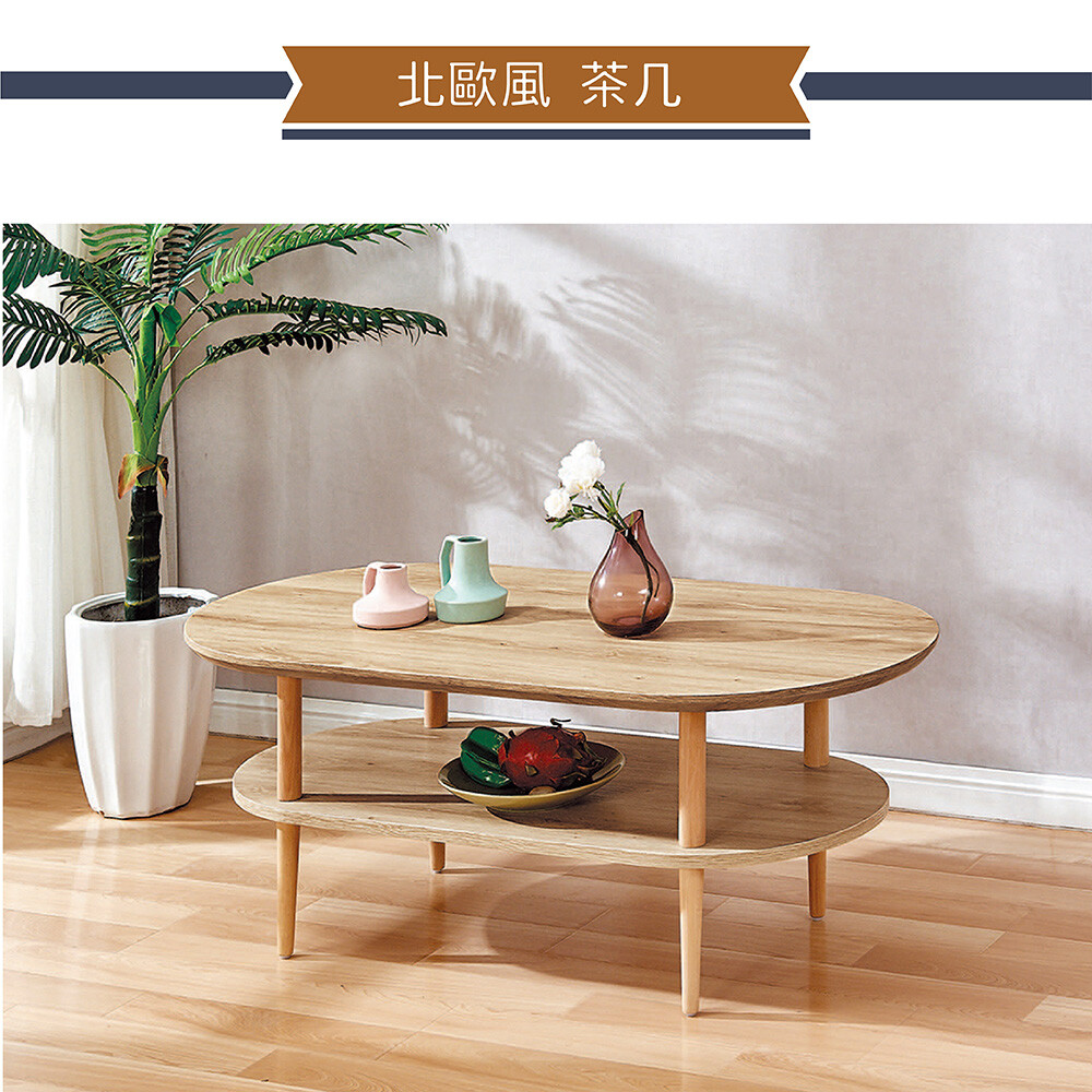 ihouse-北歐風 橡木桌面 4尺大茶几