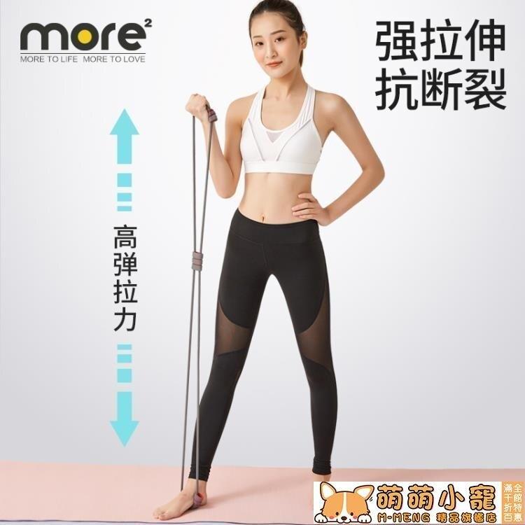 免運 拉力器 8字拉力器背部訓練器橡筋彈力繩家用肩頸拉伸帶健身器材鍛練手臂