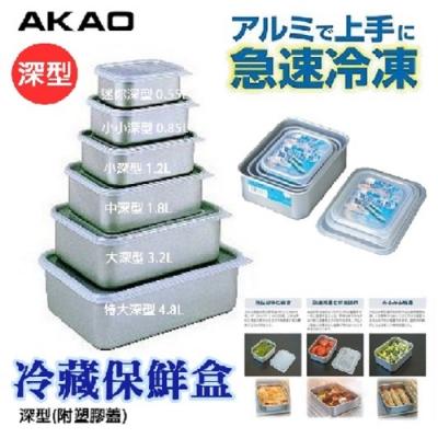 日本AKAO 深型鋁合金保鮮盒 小深型 1.2L