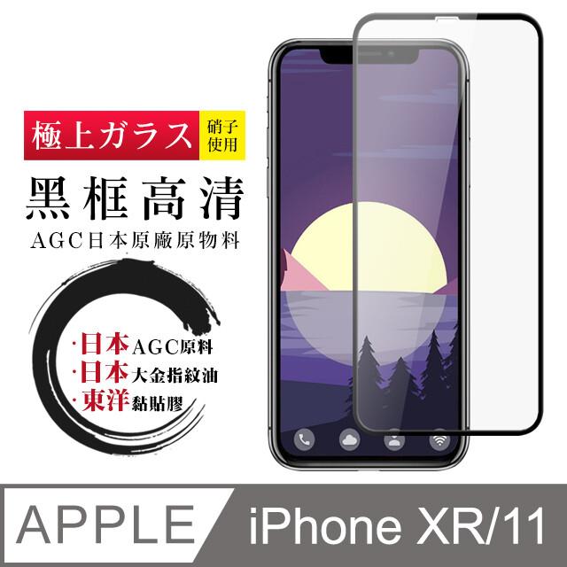 日本agc原廠 iphone xr/11 高清透明 鋼化膜 保護貼 9h 9d