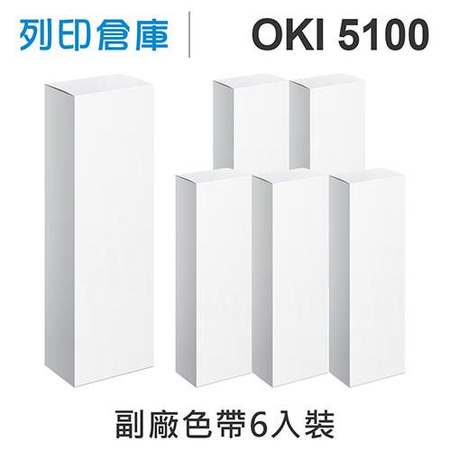 相容色帶oki ml-5100fb/5100 副廠黑色色帶超值組(6入) ( ml-5100)