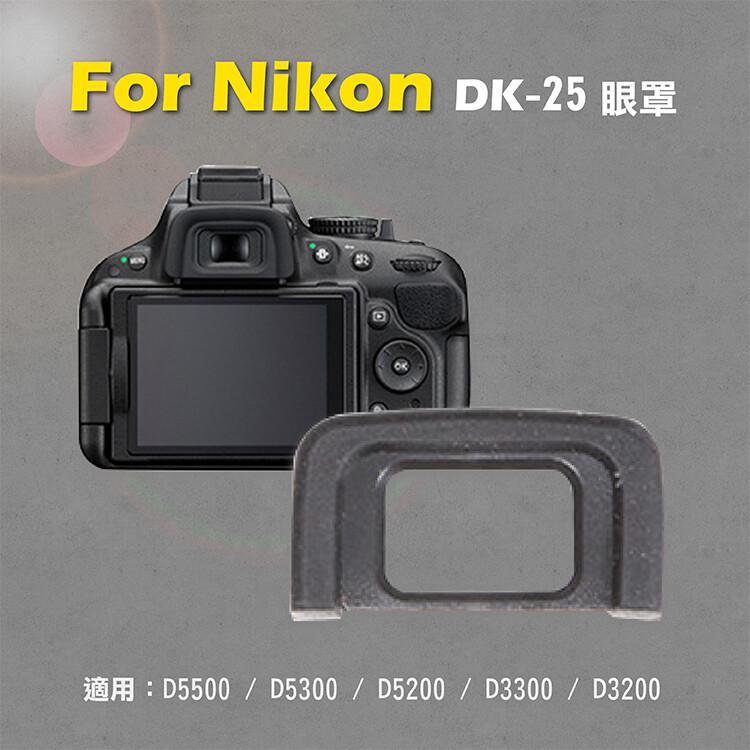 nikon dk-25眼罩 取景器眼罩