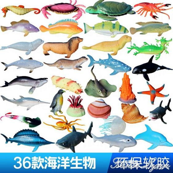 36種大號不同款仿真海洋生物鯊魚模型動物玩具套裝軟膠12厘米