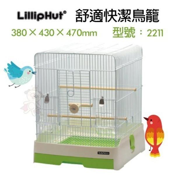 lilliphut 麗莉寶 舒適快潔鳥籠 型號2211 食皿為圓弧底,減少殘留未食的飼料