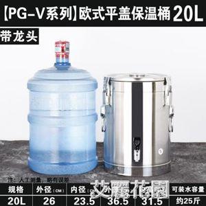 超長保溫桶商用奶茶米飯食堂飯店茶水粥豆漿大容量雙層不銹鋼湯桶