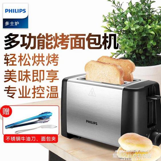 PhilipsHD4826多士爐早餐機家用烤面包機2片全自動吐司機220V