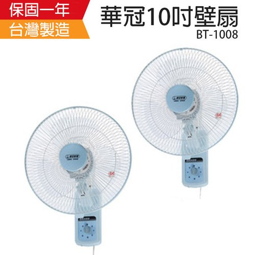 2入超值組【華冠】MIIT台灣製造10吋單拉壁扇/電風扇BT-1008